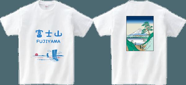 日本の象徴「富士山」Tシャツ。これを着て富士山頂を目指そう。