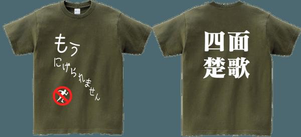 漢字がたくさん並ぶ四文字熟語は、外国人に人気