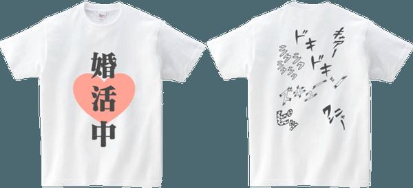 「婚活中」Tシャツ