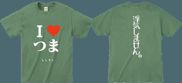 「妻」ひとすじの愛妻家Tシャツ。背中には「浮気しません。」の文字が。