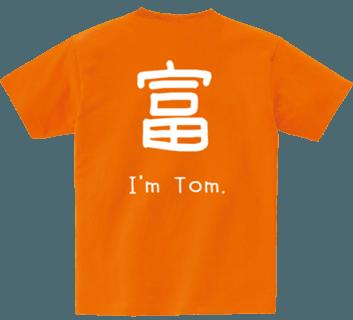 Tom(トム)→「富」はカッコいい漢字変換