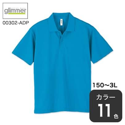 吸汗速乾素材を使用し、UVカット機能を備えた「ライトドライポロシャツ」