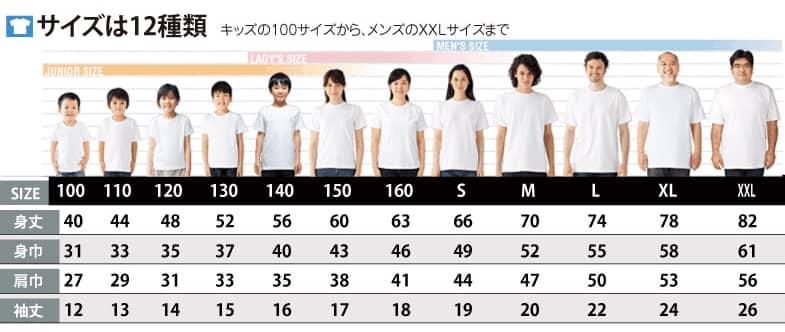 TMIXの定番Tシャツのサイズは12種類あります