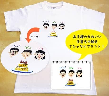 お子様の手書きの絵をプリンと!Tシャツでのプリント例