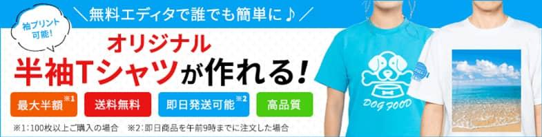 TMIXのオリジナルデザインのTシャツ