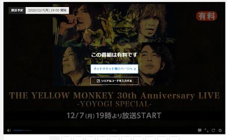 参照:THE YELLOW MONKEY 30th Anniversary LIVE -YOYOGI SPECIAL-