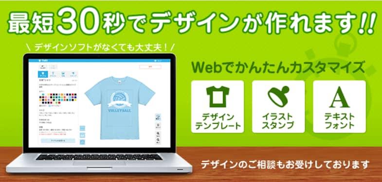 オリジナルTシャツ、グッズ作成プラットフォームTMIX