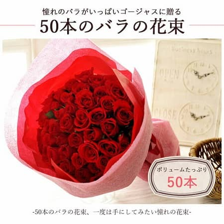 参照:楽天 バラ50本花束 フラワーギフト
