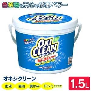参照:オキシクリーン 1.5kg
