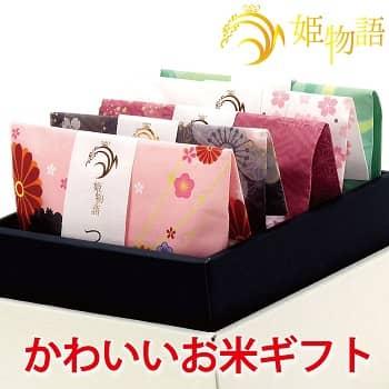 参照:【楽天】 お米ギフト 姫物語(1袋3合(450g)×5個入り)