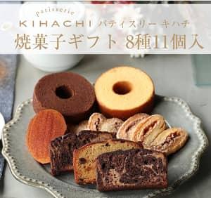 参照:KIHACHI オンラインショップ