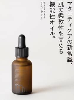 参照:【楽天】ママズケアスムージングオイル 30ml