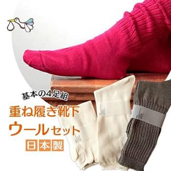 参照:【楽天】冷え取り靴下 ゆったり重ね履き靴下 基本の4足セット