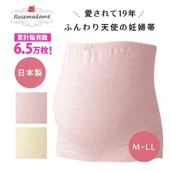 参照:【楽天】ローズマダム 天使の妊婦帯