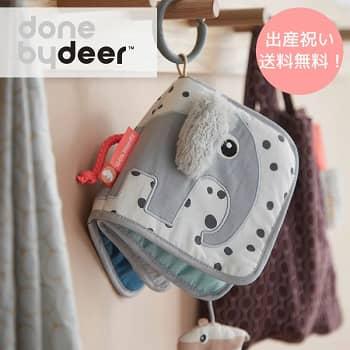 参照:【楽天】Done by Deer 布絵本
