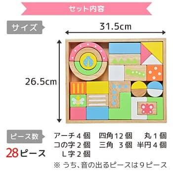 参照:【楽天】木製積み木 SOUNDブロックスLarge