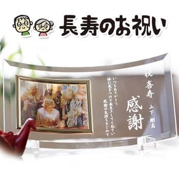 参照:【楽天】名入れ フォトフレーム(横・縦型)