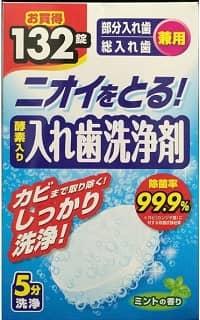 参照:【楽天】医療用品 ニオイをとる! 酵素入り入れ歯洗浄剤