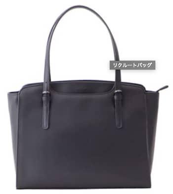 【目々澤鞄】リクルートバッグ sk1003