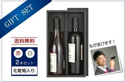 参照:ワインプロデューサー渾身の紅白ワインギフト