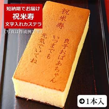 参照:【楽天】祝米寿 名入れ オリジナル メッセージ カステラ 0.6号 1本 化粧箱入り