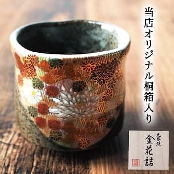 参照:【楽天】九谷焼 湯呑 金花詰 専用桐箱付き