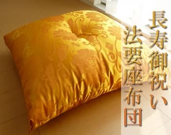 参照:【楽天】日本製 祝寿座布団