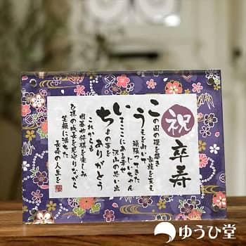 【楽天】卒寿祝い専用の名前詩