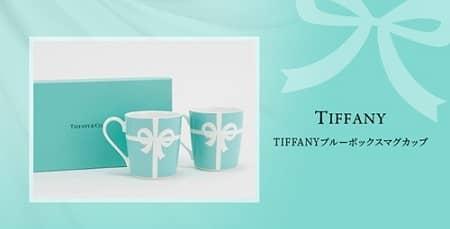 参照:【楽天】ティファニー tiffany&co ブルーボックスマグカップ