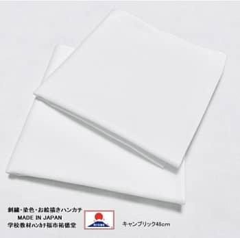 参照:【楽天】白ハンカチ 48cm 5枚組 無地 日本製 キャンブリック 綿100% 染色用 刺繍用