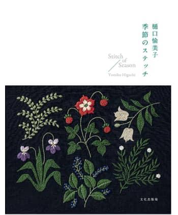 参照:【Amazon】季節のステッチ Stitch of Season