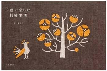 参照:【Amazon】2色で楽しむ刺繍生活