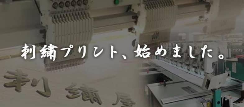 TMIXの刺繍プリント