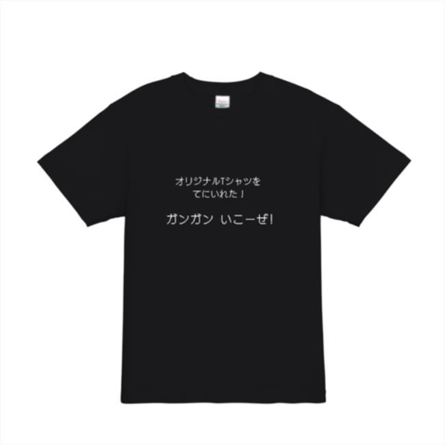 ドットゴシック16フォント利用 ガンガンいこーぜ!オリジナルTシャツ