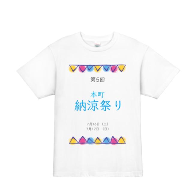 クレー OneRegular、クレー SemiBoldフォント利用 お祭り・イベント用オリジナルTシャツ