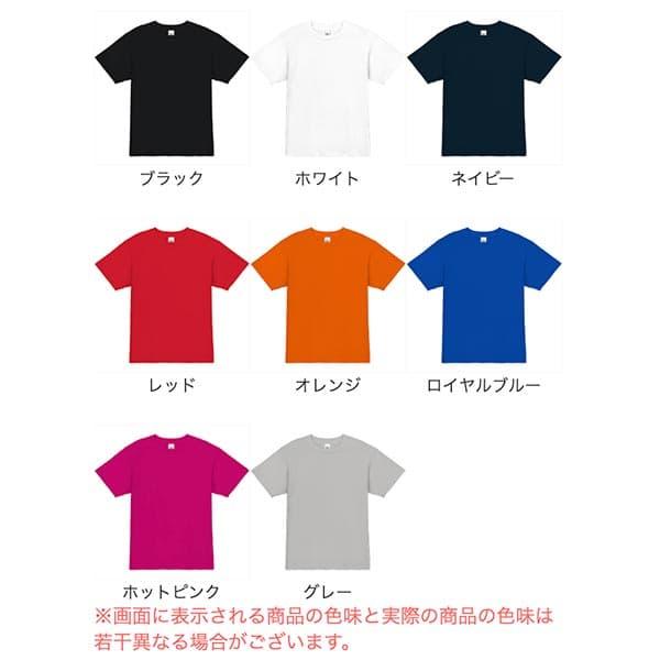 即日Tシャツは全8色をご用意