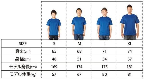 即日ドライTシャツのサイズごとの着用感
