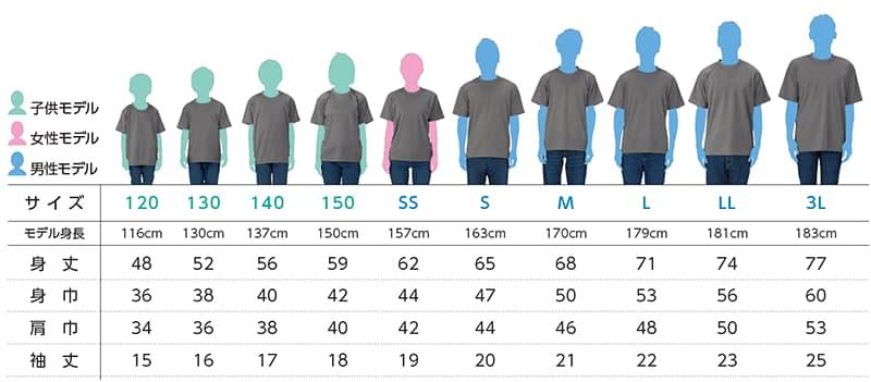 スポーツドライTシャツのサイズ