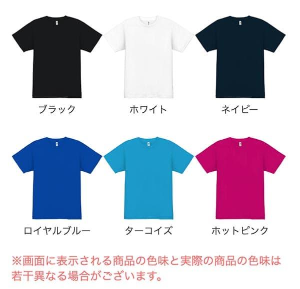 即日スポーツドライTシャツのカラー展開