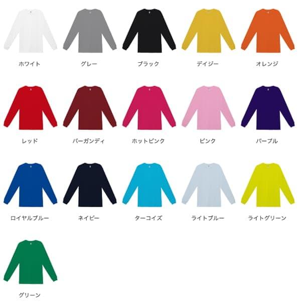 スポーツドライロングTシャツのカラーは全16色