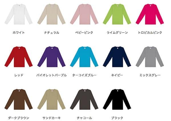 ロングスリーブTシャツのカラー展開