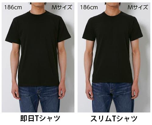即日TシャツとスリムTシャツの違い