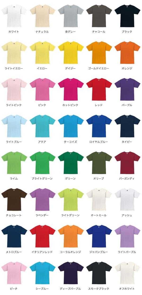 スリムTシャツのカラー展開