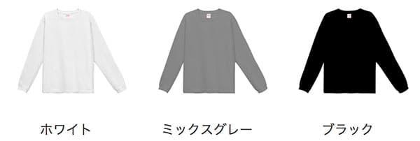 ヘビーウェイトロングTシャツのカラー展開