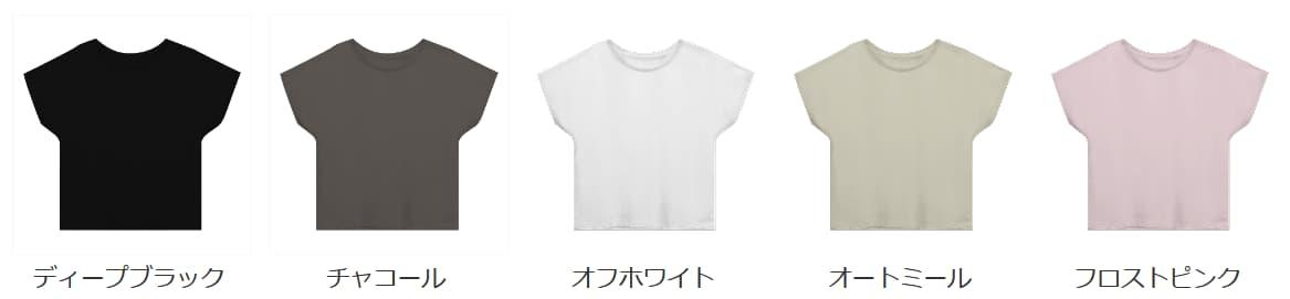 ウィメンズドルマンTシャツの色展開