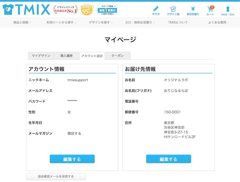 マイページ 基本情報登録