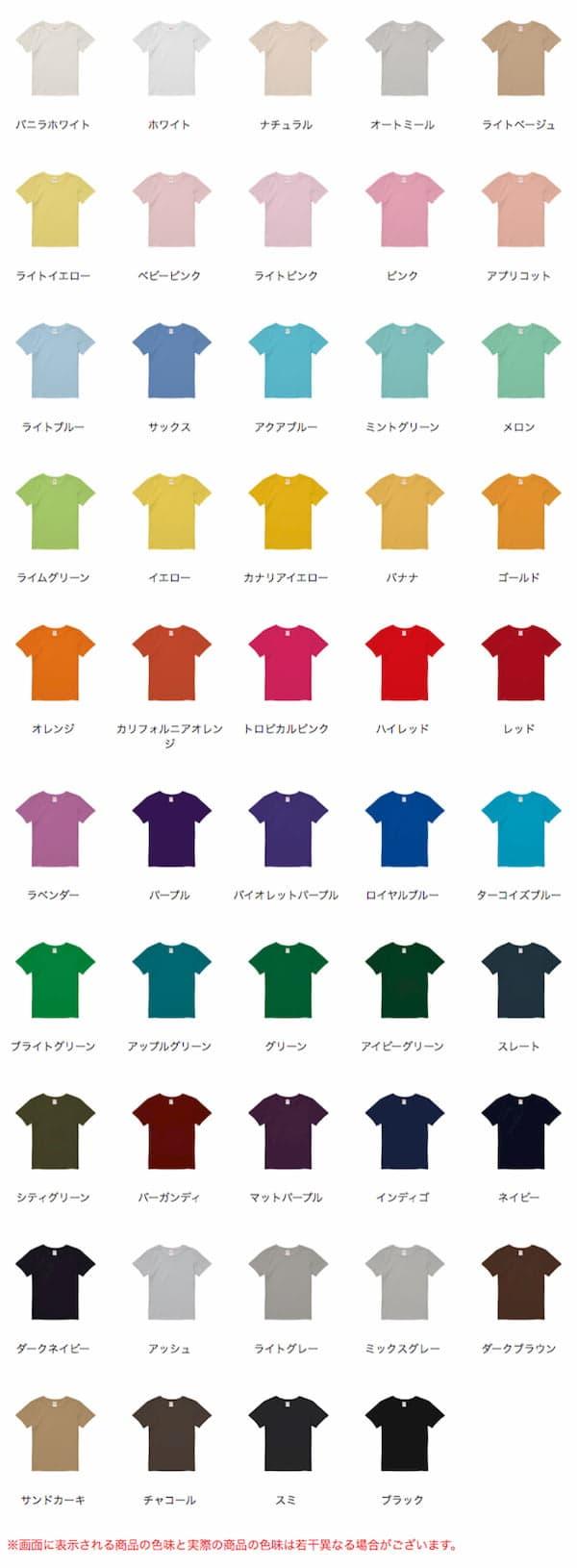 プライムレディースTシャツのカラー展開