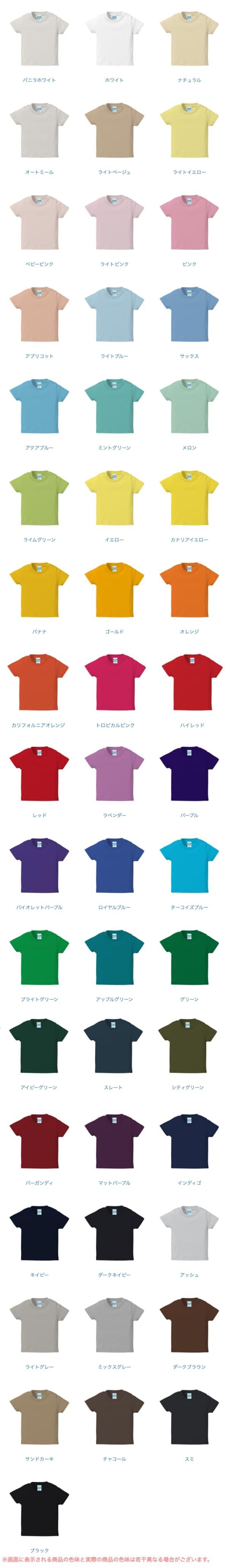 プライムキッズTシャツのカラー展開