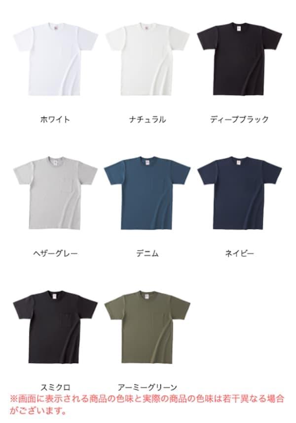 オープンエンドマックスウェイトバインダーネックポケットTシャツのカラー展開