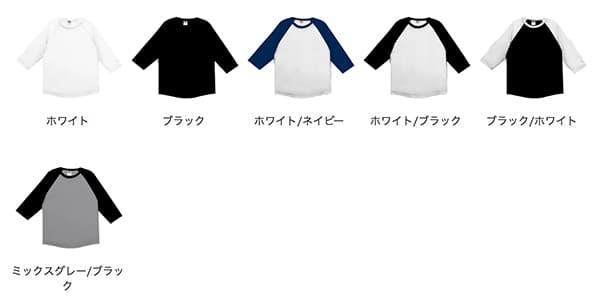 ラグランTシャツ(七分袖)のカラー展開